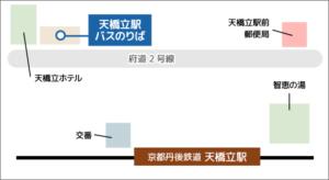 天橋立から京都駅バス停