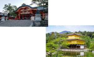 伏見稲荷大社から金閣寺
