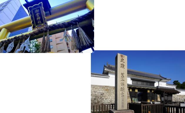 御金神社から二条城